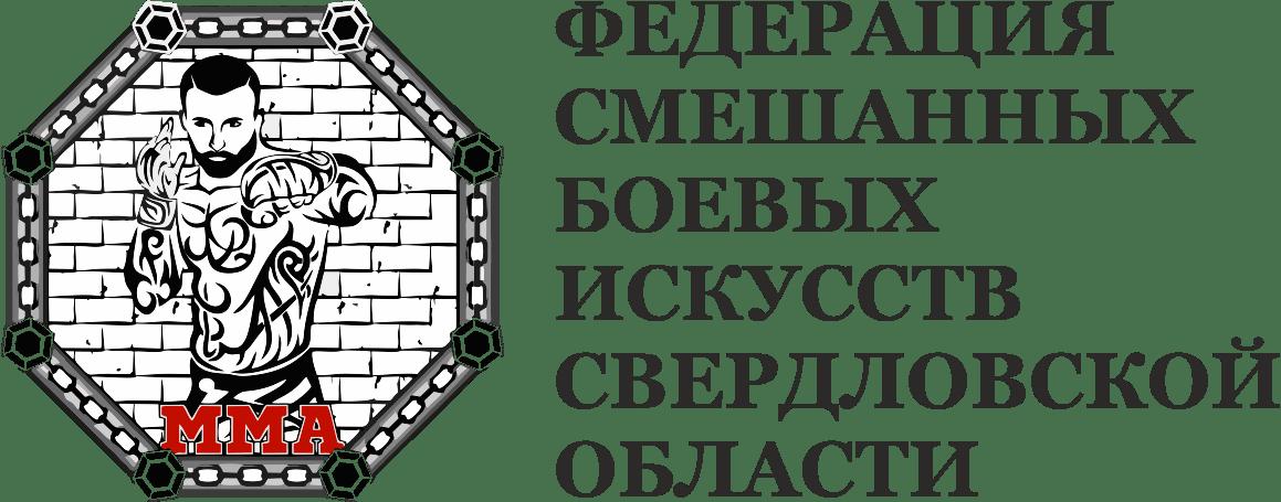 Федерация Смешанных Боевых Искусств ММА Свердловской области